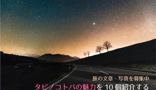 【旅を作品にしたい人へ】タビノコトバに応募したくなる!企画の魅力を10個紹介する