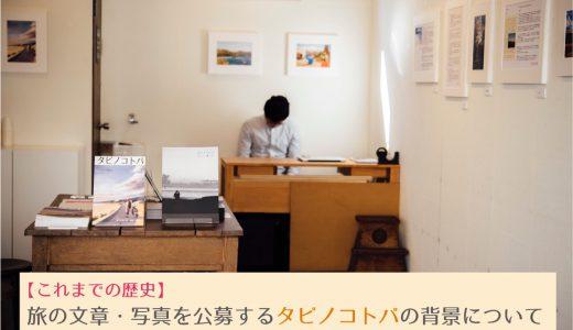 【紹介】旅の文章・写真を公募するタビノコトバの背景について
