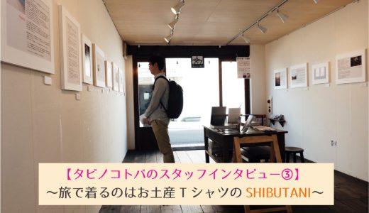 タビノコトバのスタッフインタビュー③〜旅で着るのはお土産TシャツのSHIBUTANI〜