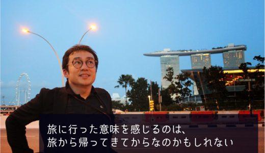 【作家インタビュー⑦】タビノコトバ連載作家Ryuji Atsumiさんインタビュー