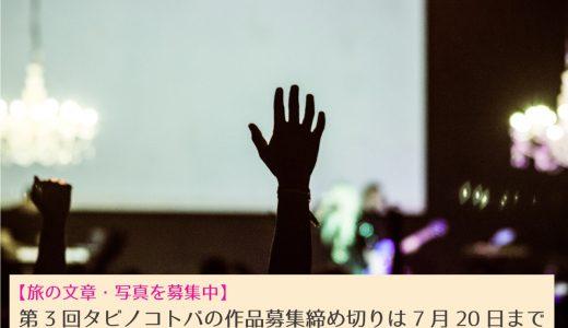 【旅の文章・写真を募集中】第3回タビノコトバの作品募集締め切りは7月20日まで