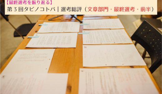 【最終選考を振り返る】第3回タビノコトバ|選考総評①(文章部門・最終選考・前半)