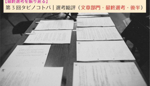 【最終選考を振り返る】第3回タビノコトバ|選考総評②(文章部門・最終選考・後半)