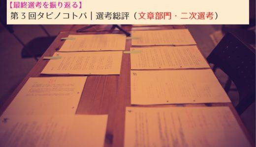 【二次選考を振り返る】第3回タビノコトバ|選考総評(文章部門・二次選考)